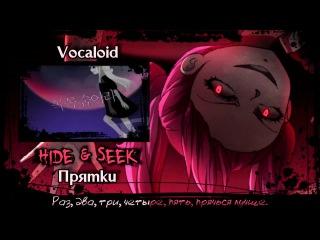 Скачать песни вокалоидов прятки на русском