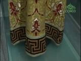 Хранители памяти. Епитрахили XV века, резные и мозаичные иконы, богослужебные сосуды и образа в драгоценных окладах.От 2 декабря