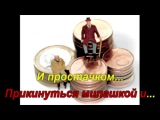 Потап и Настя - Все Пучком  (Караоке)