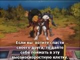 Трансформеры: Битвы зверей 2 Серия 04 Lake Trap  Rus sub (Transformers: Beast Wars II)
