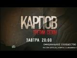 Анонс «Карпов. Сезон третий» 3-4 серии на 07.10.2014 г.