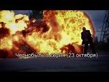 Чернобыль 8 серия, зона отчуждения (23 откября)